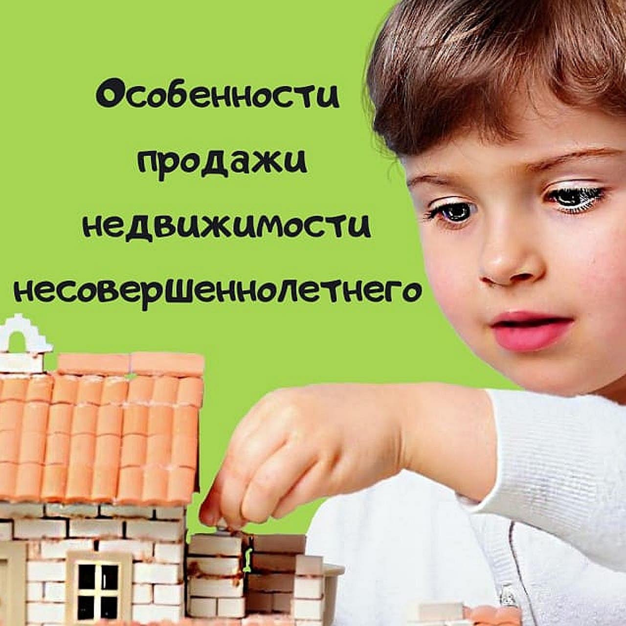 продать недвижимость несовершеннолетнего